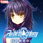 『Re:birth colony -Lost azurite-』を応援しています!