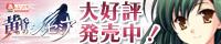 『黄昏のシンセミア』を応援しています!